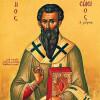 Sărbătoarea Sfîntului Vasile – 1 ianuarie
