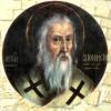 """Conferinţe şi dezbateri pe teme patristice: """"Sf. Dionisie Areopagitul. Izvoare, context, receptare"""""""