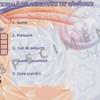Direcţiile de Sănătate Publică verifică dacă furnizorii de servicii medicale şi-au achiziţionat cititoare de carduri