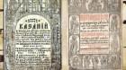 Cazania lui Varlaam, exponatul lunii februarie la Muzeul Municipal Dej