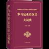 Prin bunăvoința și cu acordul colegilor de la Radio China Internațional, vă prezentăm  Marele Dicționar Român-Chinez, lansat la Beijing